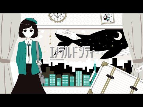 エメラルドシティ / emerald city - TOKOTOKO(西沢さんP) feat.MAYU