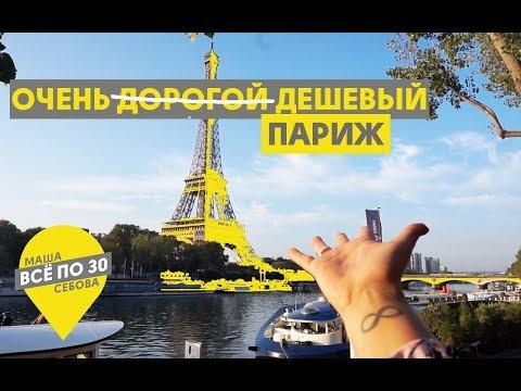 ПАРИЖ | Лайфхаки для  БЮДЖЕТНОГО путешествия | ВСЕ ПО 30 видео