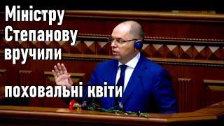 В Раде министру здравоохранения Степанову вручили похоронные цветы
