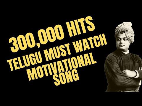 Telugu Motivational Song With Swami Vivekanada Quotes Swami