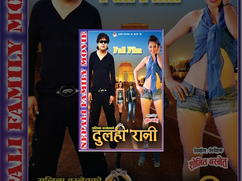 Dulahi Rani | Nepali Movie