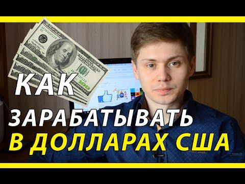 Как заработать деньги в интернете для подростков