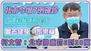 台北市本土病例+7 柯文哲最新防疫說明