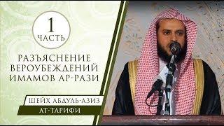 Шейх Ат-Тарифи - разъяснение вероубеждений имамов Ар-Рази (1)