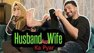HUSBAND Aur WIFE ka PYAR | Sham Idrees