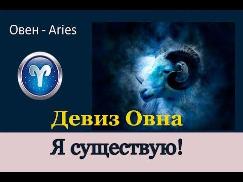 ♈ Магнетизм и неиссякаемая энергия Овнов. Характеристика знака Овна.