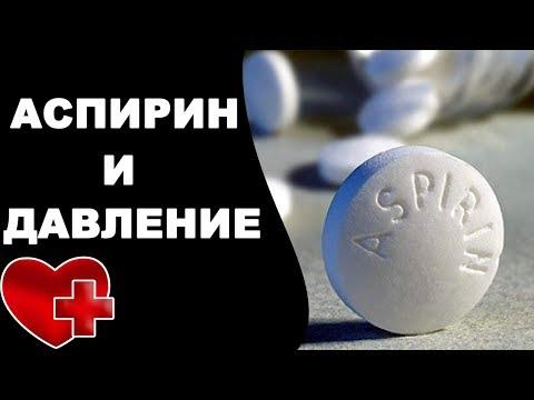 Аспирин повышает или понижает давление? Когда применяют аспирин?