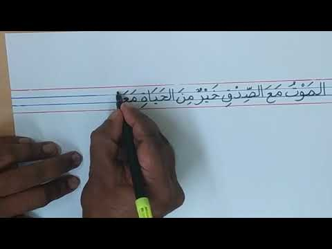 خط نسخيArabic Handwriting - Online Arabic Class writing practice...