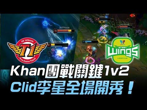 SKT vs JAG S9重建榮耀!Khan維克特團戰關鍵1v2 Clid李星全場開秀!Game 1
