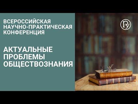 Актуальные проблемы обществознания в условиях принятия новых нормативных и базовых документов