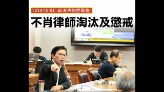 【不肖律師淘汰與懲戒】2018-10-01 司法及法制委員會