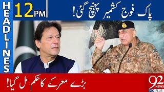 Big Task for Pak Army!   Headlines   12:00 PM   23 July 2021   92NewsHD