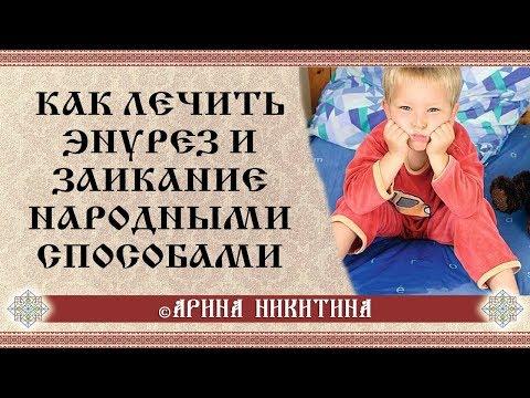 Как лечить энурез и заикание у детей народными средствами