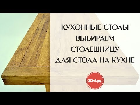 Кухонные столы. Выбираем столешницу для стола на кухне