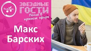 Макс Барських сказочно поет