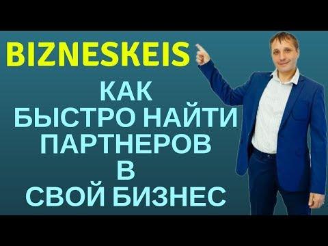 Как получать партнеров из соц сетей и автоматизировать свой бизнес  Bizneskeis   маркетинговый клуб