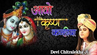 Devi Chitralekha Ji Ka Beautiful Bhajan !! आओ कृष्णा कन्हैया !! Popular Bhajan