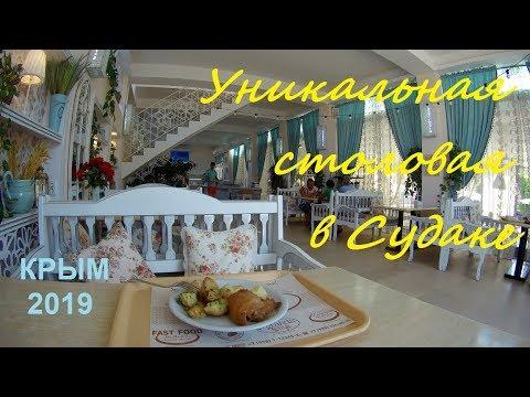 Столовая Хорека в Судаке,  Крым 2019. Вкусно, бюджетно, достойно