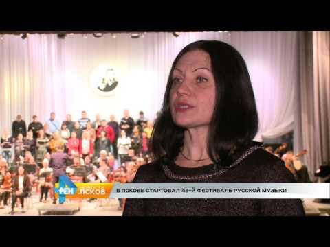 Новости Псков 24.04.2017 # 43-й фестиваль русской музыки