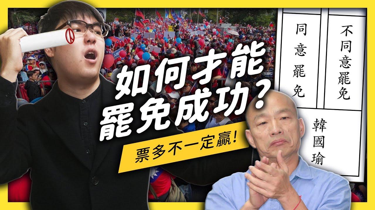 罷免一個人到底有多難?韓國瑜會成為史上第一個被罷免的市長嗎?| 志祺七七