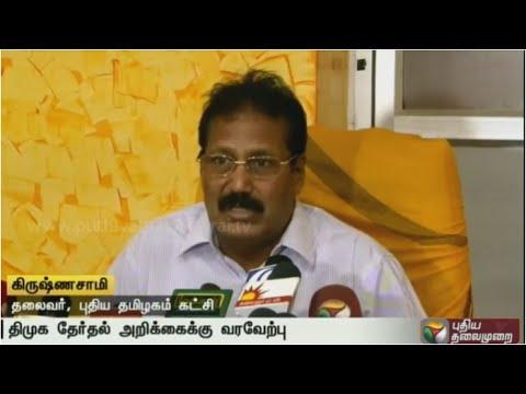 Krishnaswamy-welcomes-DMKs-election-manifesto