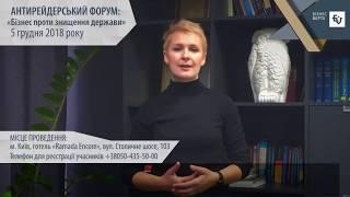 """Тетяна Козаченко запрошує на Антирейдерський форум """"Бізнес проти знищення держави"""""""