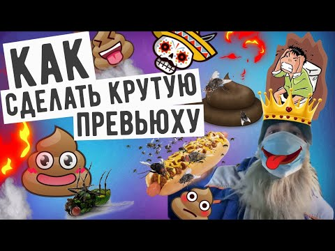 Обложка для видео SEDOY / Как сделать крутое превью для видео / KVEZAL