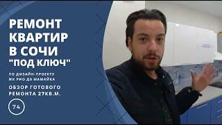 """Ремонт квартиры в Сочи """"под ключ"""" - 27м2 студия для отдыха..."""