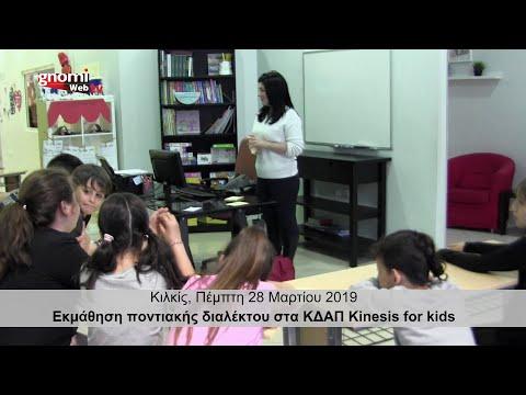 Κιλκίς: Παιδιά από 5-9 ετών ήρθαν σε επαφή με την ποντιακή διάλεκτο! (φωτο, βίντεο)