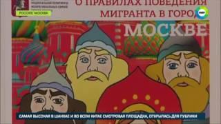 Мигрантам в Москве предложили квест на проживание