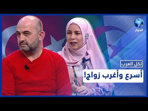 زواج فتاة جزائرية برجل تركي