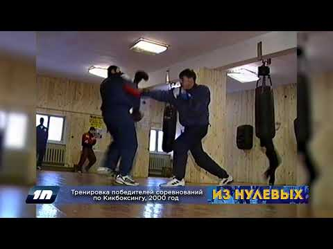 Из нулевых / 3-й сезон / 2000 / Тренировка победителей соревнований по Кикбоксингу