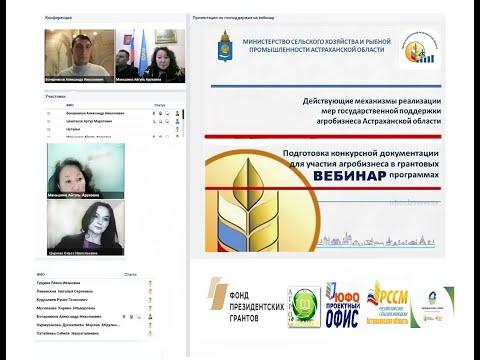 , title : 'Вебинар на тему «Подготовка конкурсной документации для участия в грантовых программах агробизнеса»