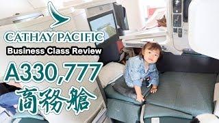 國泰航空商務艙A330 777-300體驗 [粵語中字] cathay pacific business class flight review with baby
