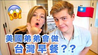 【弟弟挑戰做台灣早餐】小胖子該去台灣開店嗎?😂 你們最愛的小胖子回來了~