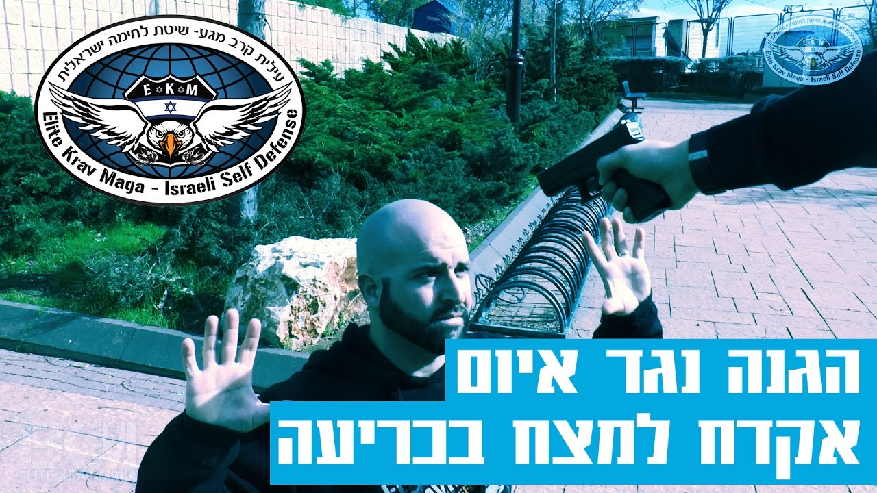 Elite Krav Maga Videos – Elite Krav Maga – Israeli Self