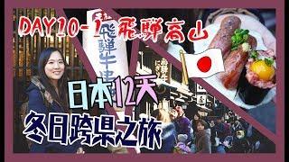 【日本12天冬日跨縣之旅】#Day10-1 飛驒高山&白川鄉點燈LOCAL TOUR (詳細版上集)