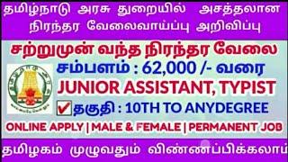 | Government Jobs 2020 in Tamilnadu | arasu velai vaippu 2020 | Jobs today tamil | tn govt jobs 2020