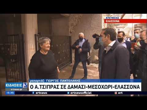 Α.Τσίπρας | Σε Δαμάσι – Μεσοχώρι – Ελασσόνα | 06/03/2021 | ΕΡΤ