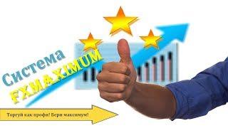 Супер прибыльная торговая система форекс FXMaximum