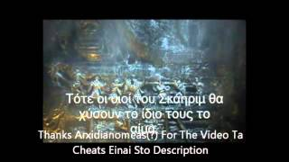 Skyrim ID'S Part 1 (GREEK - With Trailer)
