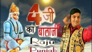 new salasar balaji song 2018 raju punjabi - मुफ्त