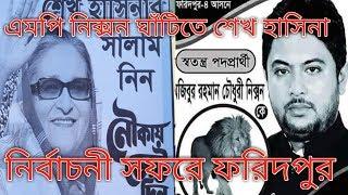 প্রধানমন্ত্রী কৌশলে যেটা বল্লো #এমপি নিক্সন চৌধুরীর ঘাঁটিতে  #Sheikh Hasina MP Nixon Chowdhury