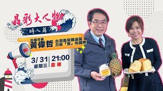 台灣鳳梨難波萬 黃偉哲力挺「賣」向國際