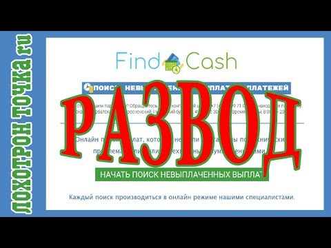 Поиск невыплаченных платежей и выплат. РАЗВОД!