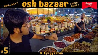 KYRGYZSTAN | Best place to get everything in Cheap : OSH BAZAAR