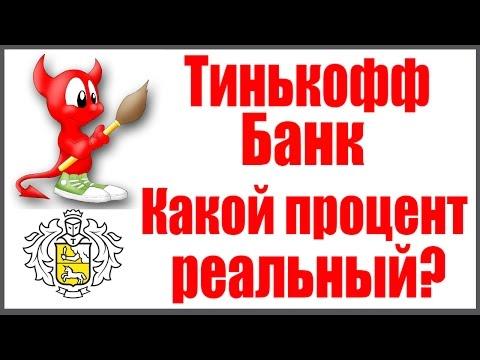 Тинькофф Банк - какой реально процент по кредиту?