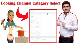 how to promote cooking channel   How to Select Cooking Category on YouTube   cooking channel tips