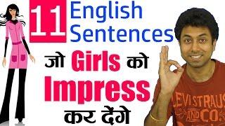 11 English Sentences जो Girls को Impress कर देंगे   Improve Vocabulary with Awal   How to Praise
