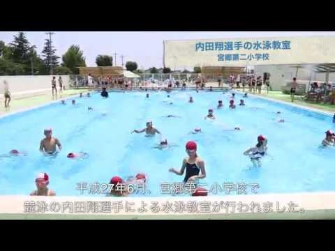 内田翔選手の水泳教室(宮郷第二小学校)